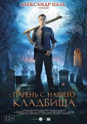 Sputnik: Chłopak z naszego cmentarza