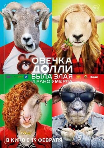 Sputnik: Owieczka Dolly była zła i zmarła wcześnie