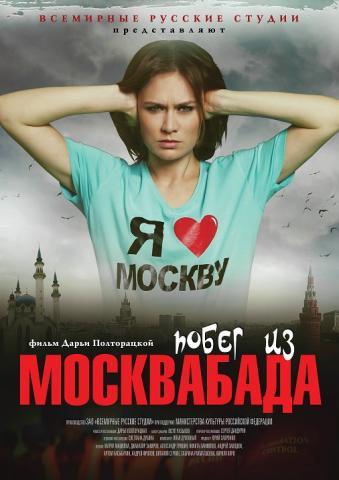 Sputnik: Ucieczka z Moskwabadu