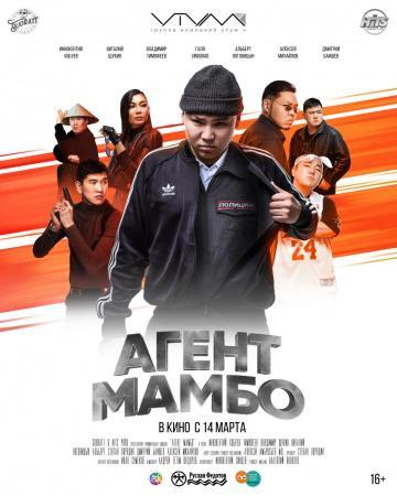 13. SPUTNIK: Agent Mambo