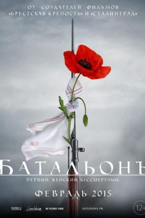Sputnik: Batalion