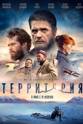 Sputnik: Terytorium