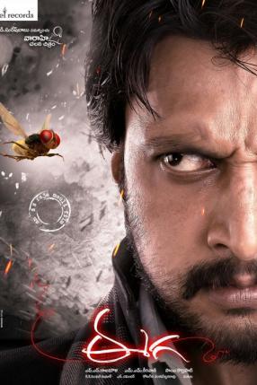 Telugu Film Festival: Mucha - Sprawiedliwa zemsta