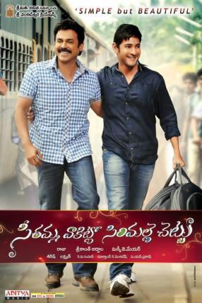 Telugu Film Festival: Rodzina z wartościami