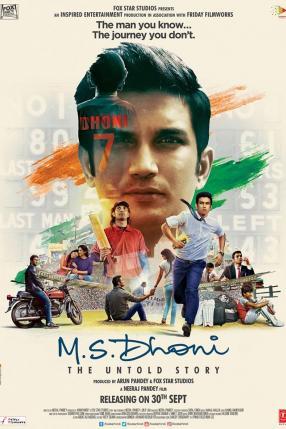 M.S. Dhoni: Historia nieopowiedziana