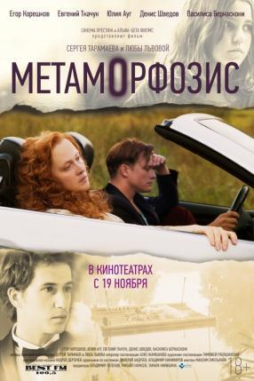 Sputnik: Metamorphosis