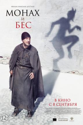 Sputnik: Mnich i Demon
