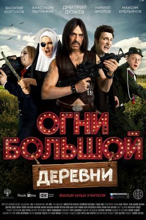 Sputnik: Światła wielkiej wsi