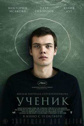 Sputnik: Uczeń