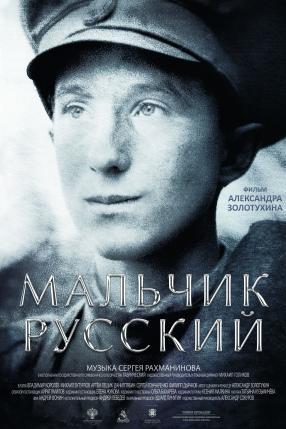 13. SPUTNIK: Rosyjski młokos
