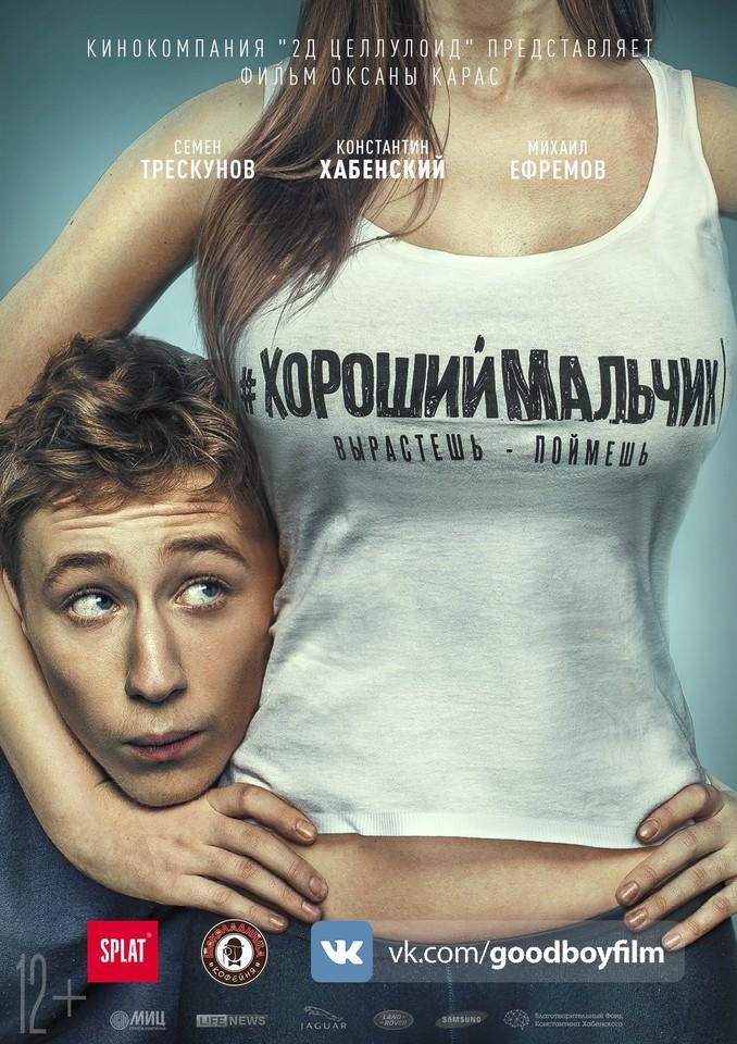 Sputnik: Dobry chłopiec - Sprawdź seanse | Kino Luna ...